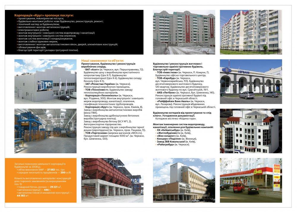 Заказать Строительство, реконструкция и ремонт промышленных, торговых и жилых зданий и сооружений