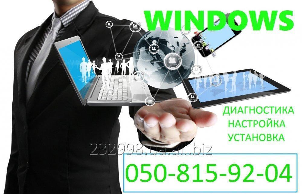 Заказать Установка-настройка Windows и ПК