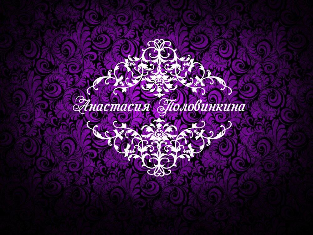 Заказать Свадебный координатор Анастасия Половинкина