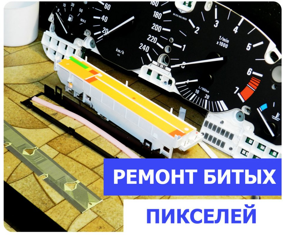 Заказать Ремонт битых пикселей БМВ Е38 Е39 Е53
