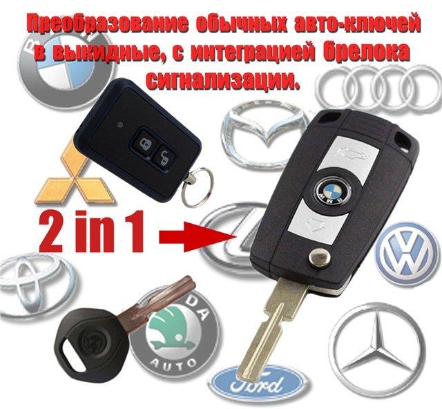 Заказать Интеграция сигнализации в выкидной корпус ключа