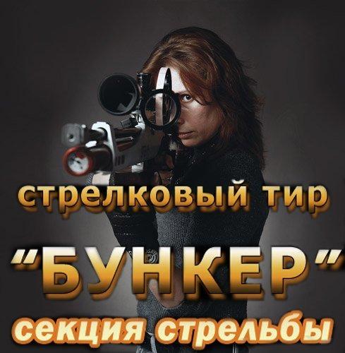 """Заказать Стрелковый тир """"БУНКЕР"""""""