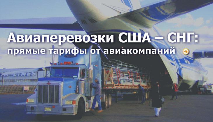 Заказать Авиаперевозки из США