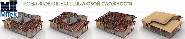 Заказать Технология MiTek, строительство по технологииМитек