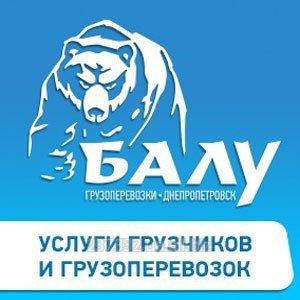 Order Cargo transportation Dnipropetrovsk