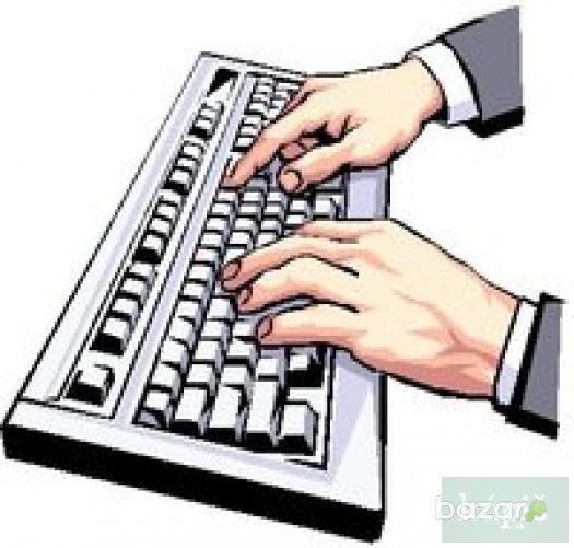 Заказать Набор текста любой сложности и с любомого источника