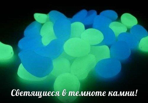 Заказать Светящиеся в темноте камни!Доставка по Украине!