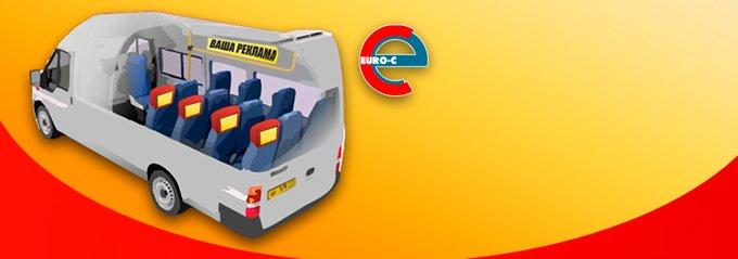 Заказать Реклама в транспорте