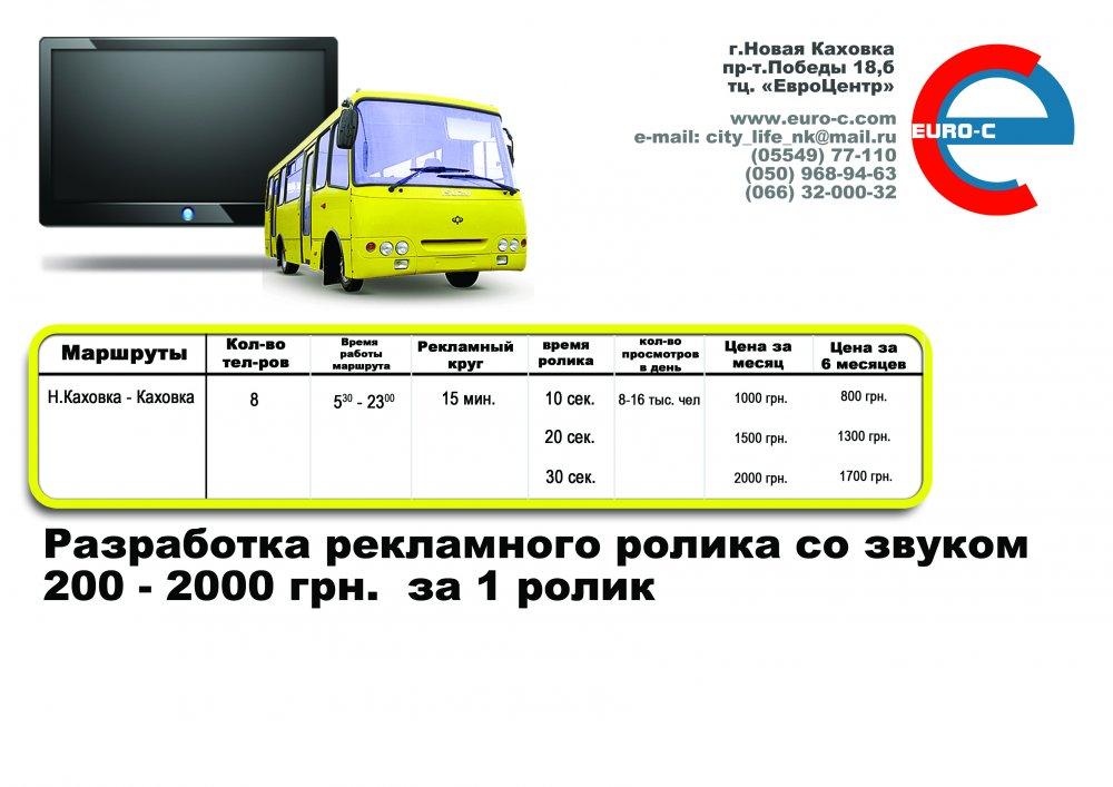 Заказать Размещение рекламы на мониторах в общественном транспорте