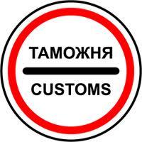 Заказать Таможенно-брокерские услуги