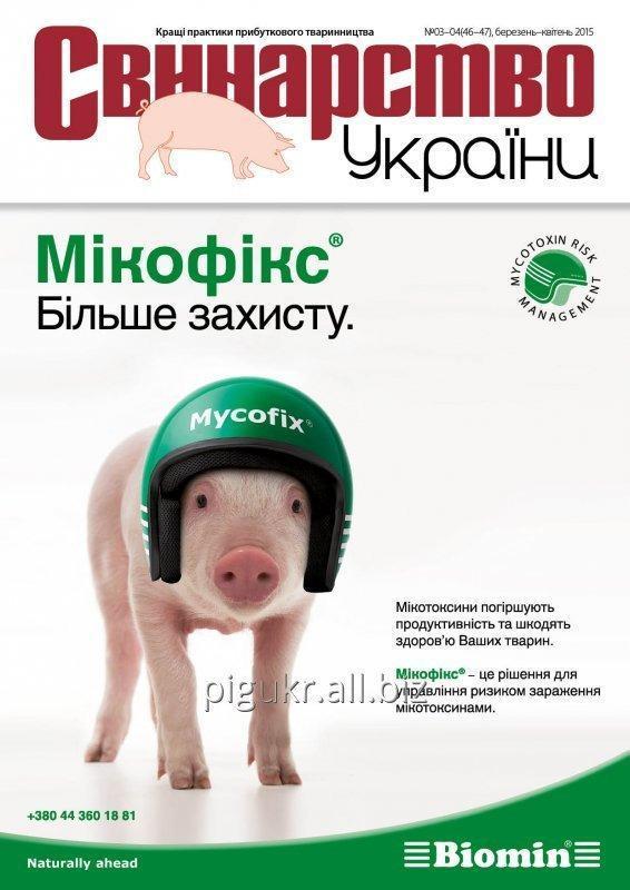 """Реклама в журнале """"Свиноводство Украины"""""""