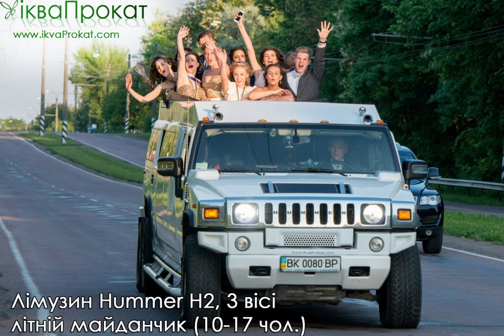 Заказать Прокат лімузину та VIP-авто