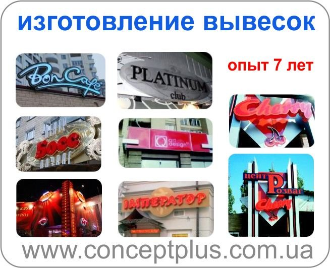 Order Production of outdoor advertizing. Signs, lightboxes, volume letters