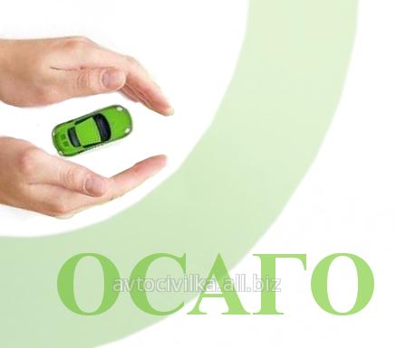 Заказать Автоцивилка для пенсионеров -60% Житомир м.н 097-703-24-70