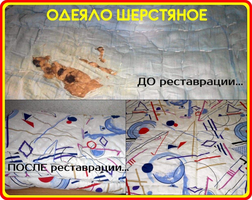 Заказать Реставрация шерстяных одеял