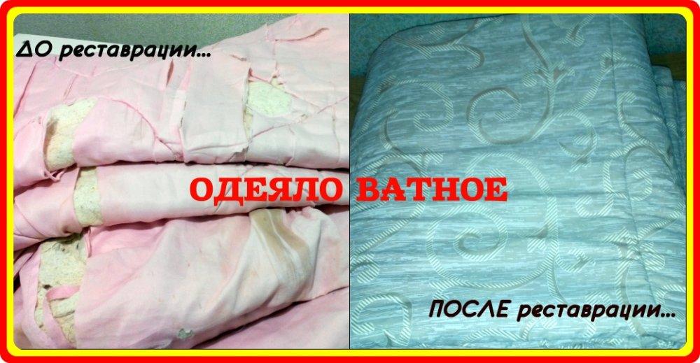 Заказать Реставрация ватных одеял