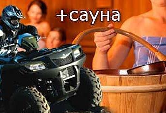 Заказать Квадроциклы + сауна