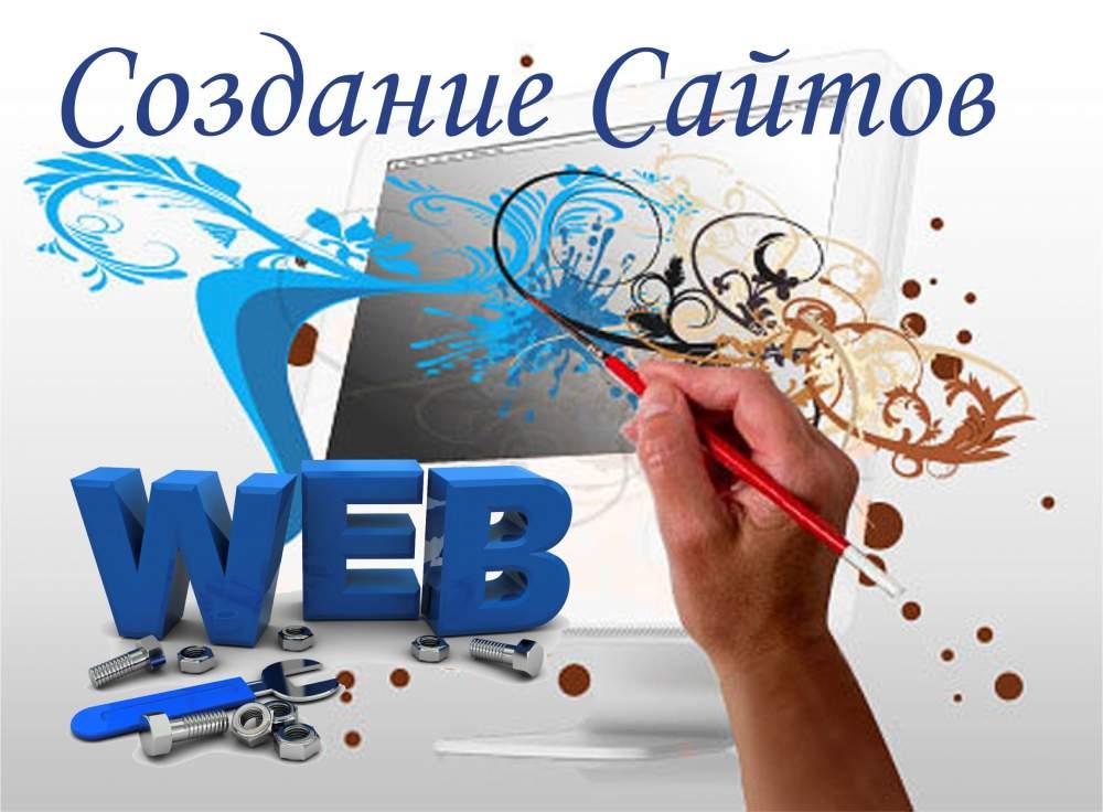 Заказать Создание веб-сайтов