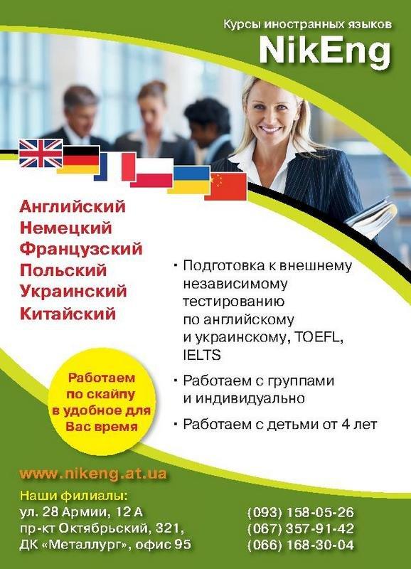 Заказать Курсы английского, польского, немецкого, чешского от 35 гривен