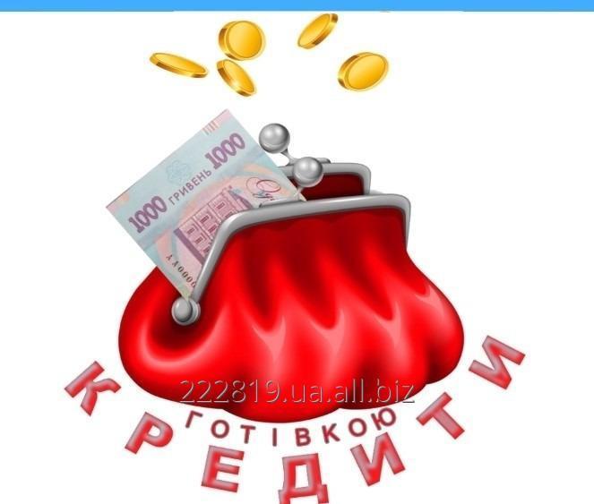 Заказать Експрес-кредит, готівкові кредити
