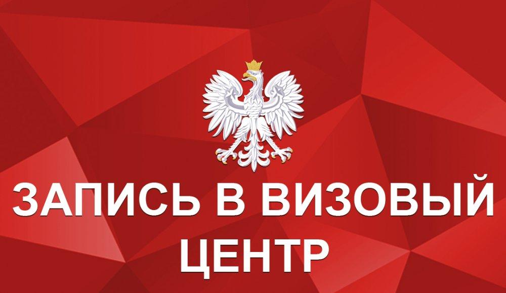 Заказать Запись на подачу в Визовый центр Польши на рабочую визу категории D
