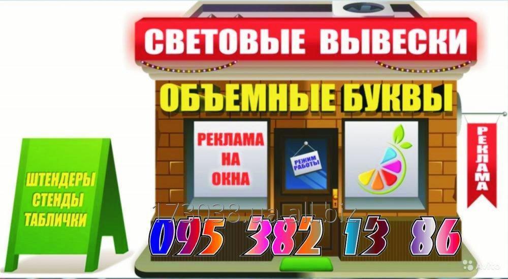 Заказать Наружная реклама, биг-борды, широкоформатная печать до 3,2 м.