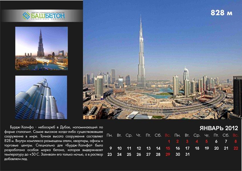 Заказать Печать настенных календарей