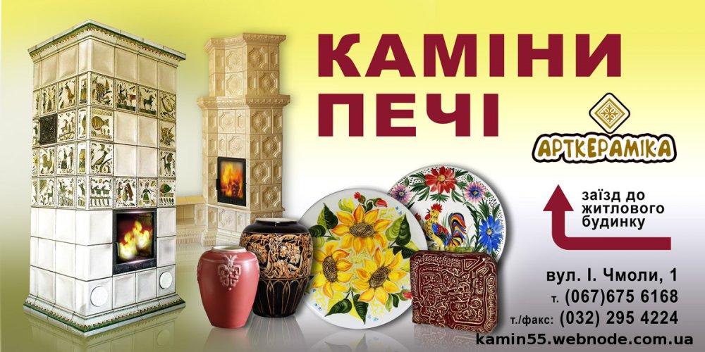 Заказать Сотрудничество с печниками со всех регионов Украины