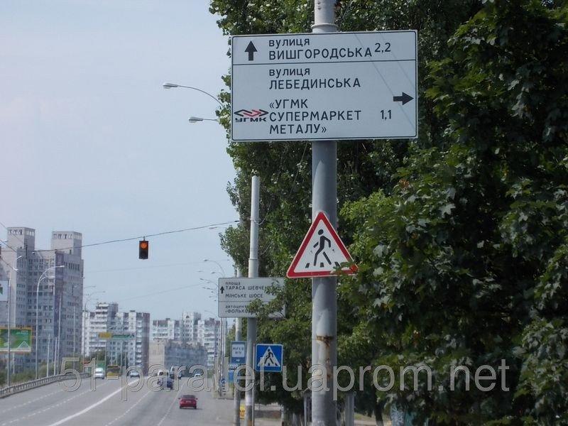 Заказать Реклама на указателях Киева