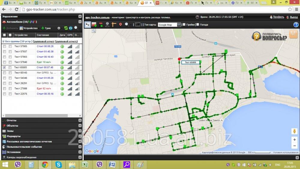 Заказать Программное обеспечение сервера, GPS мониторинг