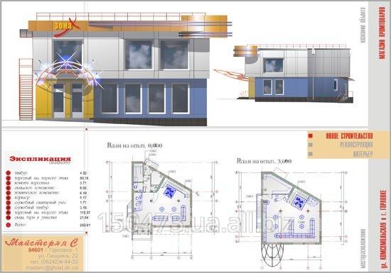 Заказать Проектирование жилых зданий и сооружений в Украине
