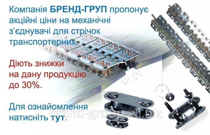 Заказать Акційні ціни на механічні з'єднувачі для стрічок конвеєрних