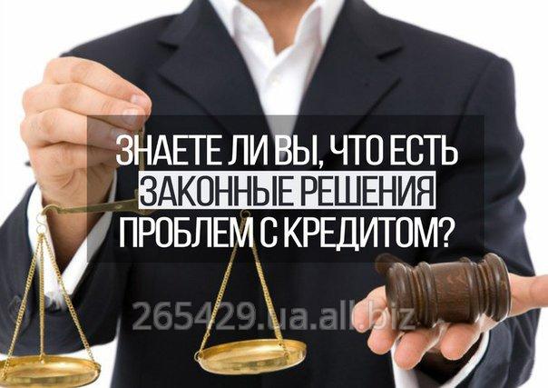 Заказать Юридические консультации по вопросам банковских кредитов