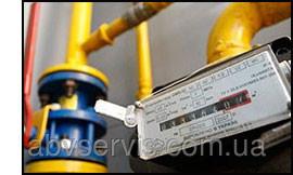 Заказать Услуги по газофикации