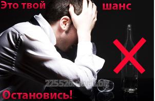 Заказать Лечение алкоголизма в Киеве
