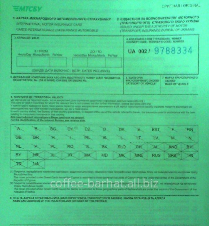 Заказать Зеленая карта для выезда на авто в СНГ и Европу