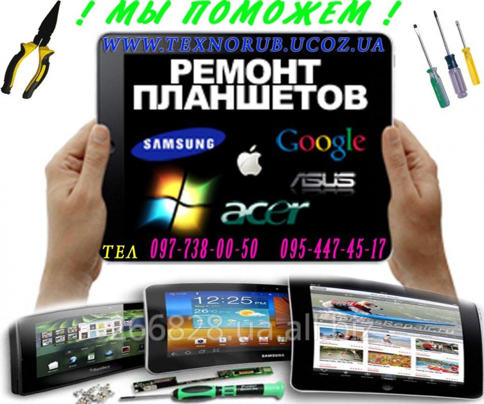 Заказать Ремонт планшетов в Запорожье