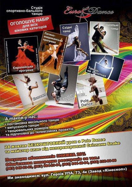 Заказать Студія спортивно-бального танцю - Євроданс