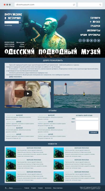 Заказать Разработка сайта для одесского подводного музея