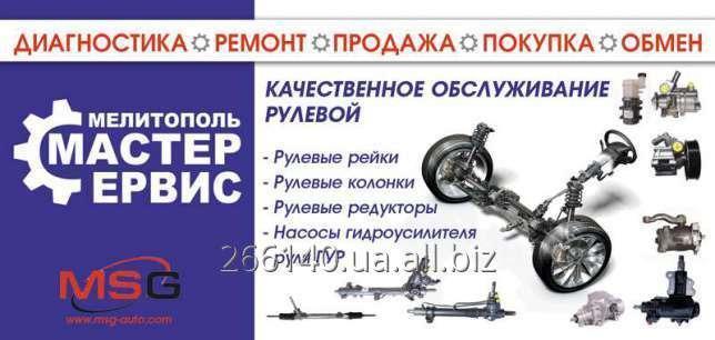 Заказать Ремонт Насосов ГУР и ЭГУР в Украине от 500грн. Гарантия 1 год!