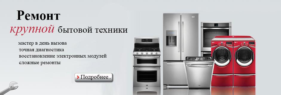 Заказать Ремонт холодильников, стиральных машин, СВЧ