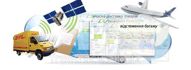 Заказать GPS мониторинг для служб доставки и куръерских служб