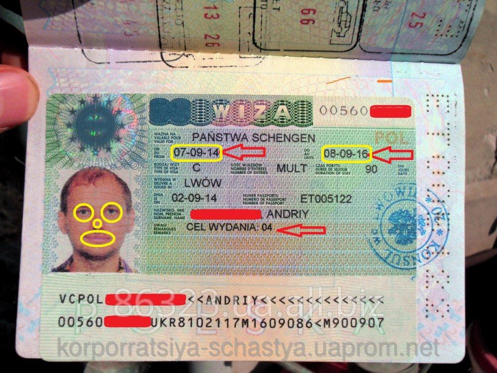 Заказать Шенгенская мультивиза ПОЛЬША ДО 5 ЛЕТ (Польский шенген)