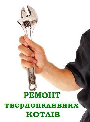 Заказать Ремонт твердопаливних котлів (Тернопіль)