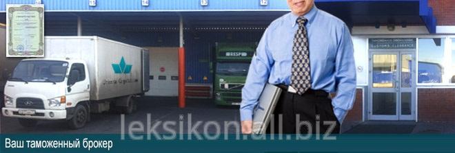 Order Services of the customs representative, broker