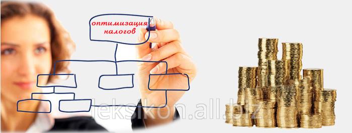 Заказать Оптимизация налогов, налоговое планирование
