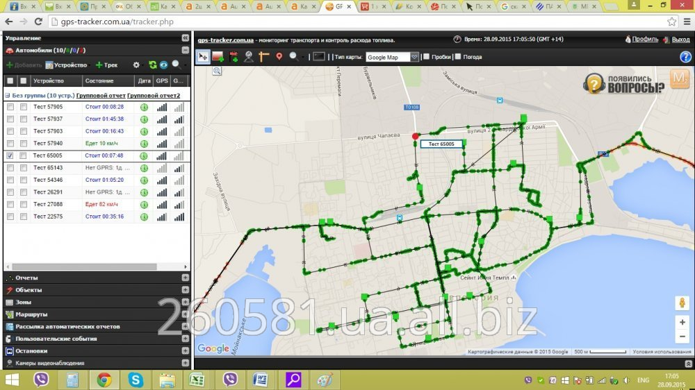 Заказать GPS мониторинг - поиск диллеров, интеграторов