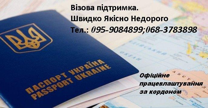Заказать ВІЗИ шенгенські та робочі