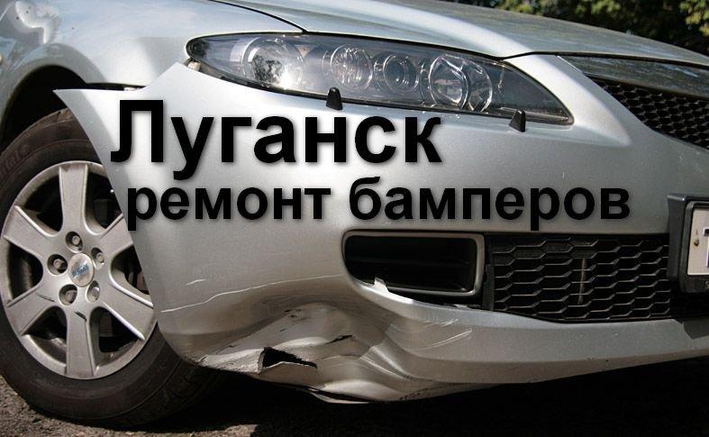 Заказать Ремонт Пайка Бампера Покраска в Луганске
