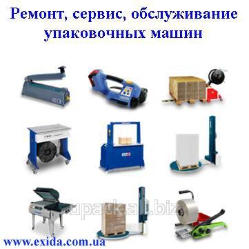 Оперативный и качественный  ремонт, обслуживание, настройка и поддержка ЛЮБОГО упаковочного оборудования